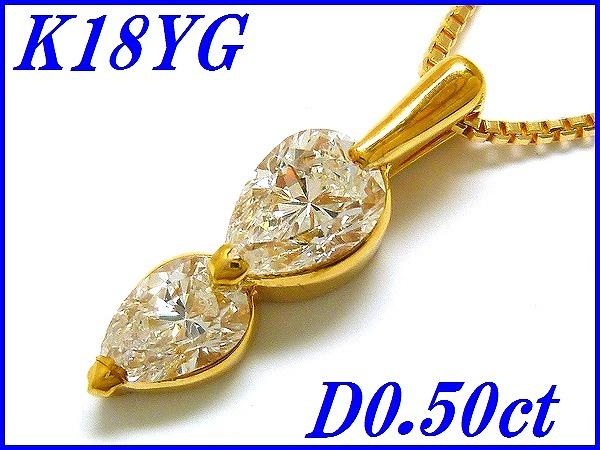 『ダイヤモンド 0.50ct』K18YGペンダントネックレス【鑑定書付き】