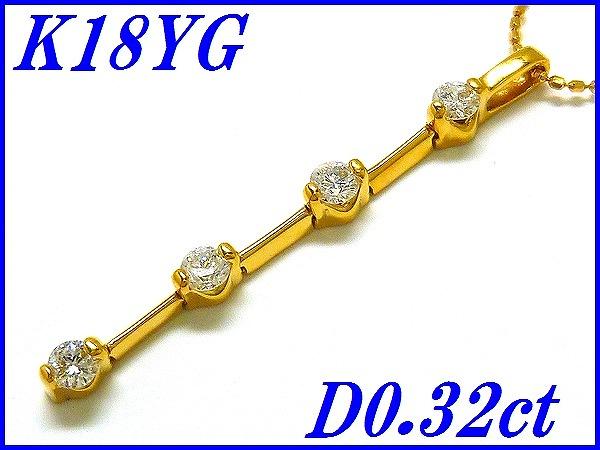 『ダイヤモンド 0.32ct』K18YGペンダントネックレス