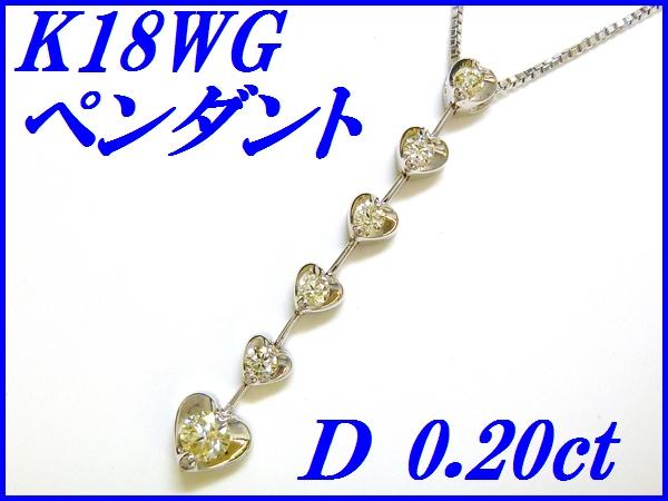☆新品☆『ダイヤモンド 0.20ct』K18WGペンダントネックレス レディース【送料無料】