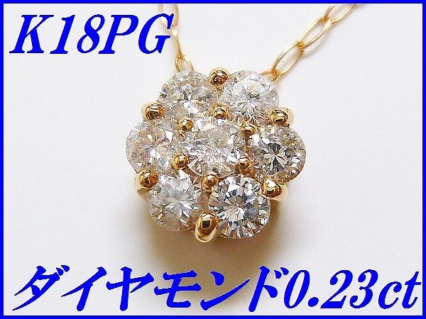 『ダイヤモンド 0.23ct』K18PGペンダントネックレス