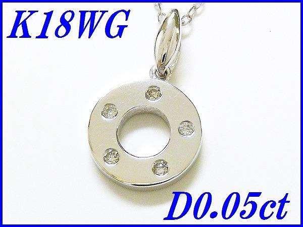 『ダイヤ モンド 0.05ct』K18WGペンダントネックレス