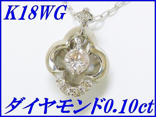 『ダイヤ モンド 0.10ct』K18WGペンダントネックレス