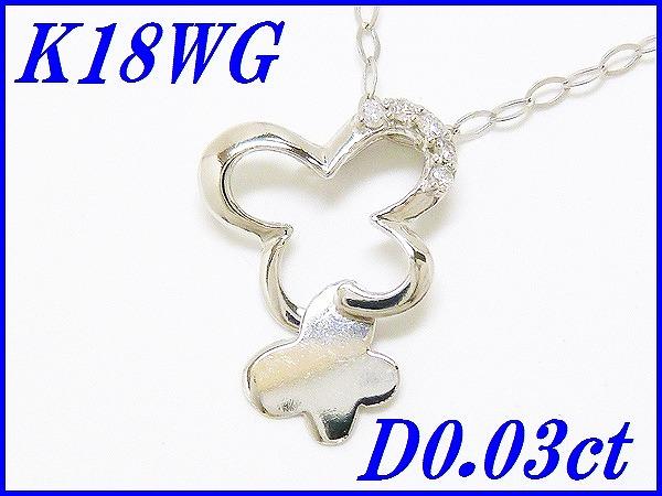 『ダイヤモンド 0.03ct』K18WGペンダントネックレス