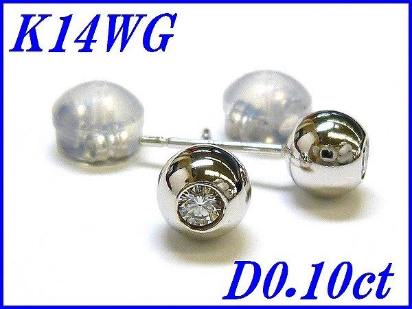 『ダイヤモンド 0.10ct』K14WGスタッドピアス