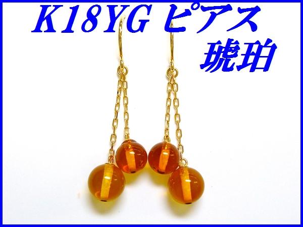 『琥珀/アンバー』K18YGアメリカンピアス