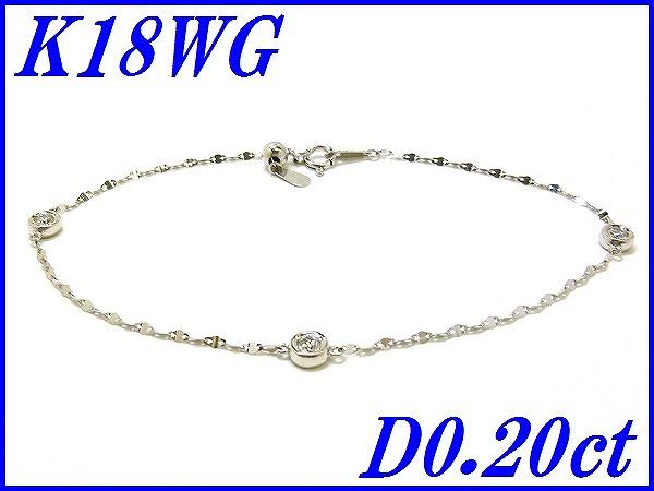 『ダイヤモンド 0.20ct』K18WGデザインブレスレット