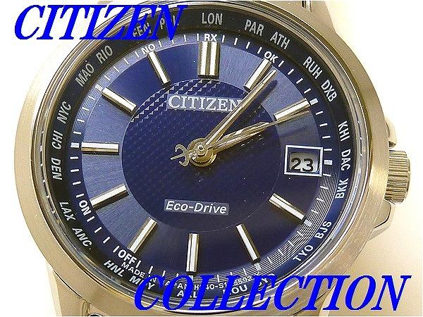 ☆新品正規品☆『CITIZEN COLLECTION』シチズン コレクション エコ・ ドライブ電波腕時計 レディース 10気圧防水 EC1130-55L【送料無料】