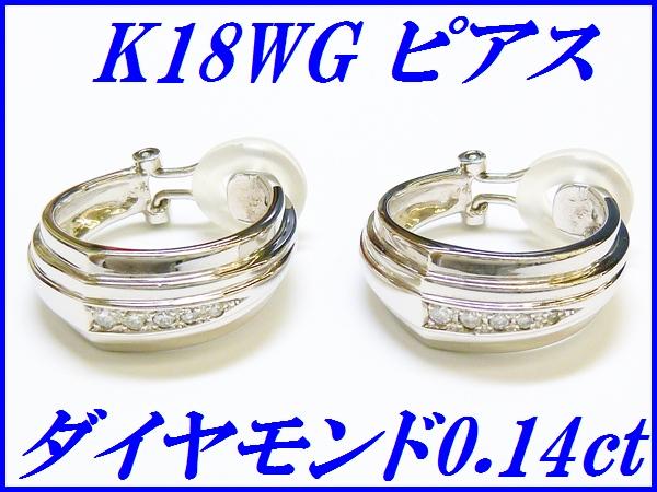 『ダイヤモンド 0.14ct』K18WGフープイヤリング