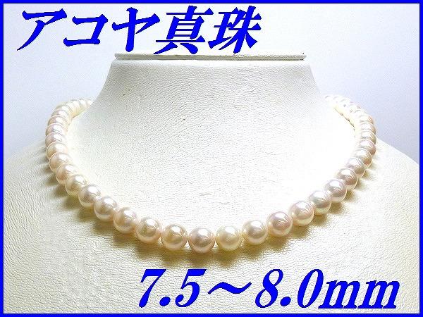 アコヤ真珠 7.5~8.0mm 期間限定 通販 激安◆ 一連ネックレス