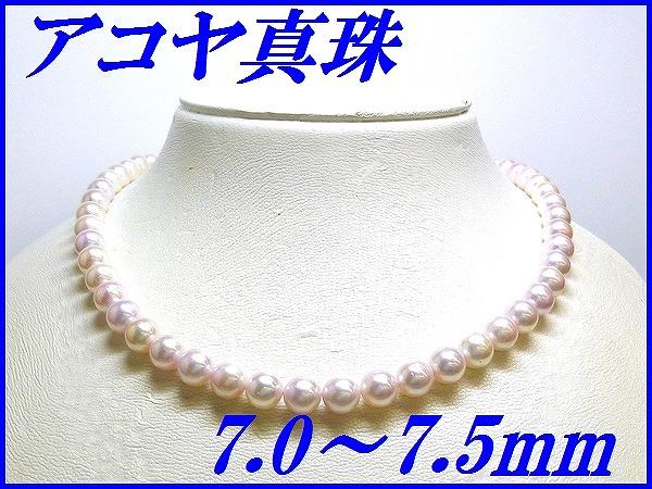 再販ご予約限定送料無料 アコヤ真珠 評価 7.0~7.5mm 一連ネックレス