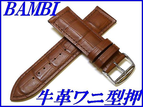 全国どこでも送料無料 BAMBI バンビ 牛革ワニ型押し 期間限定特別価格 スコッチガード バンド BKM56C-W 24mm 茶色