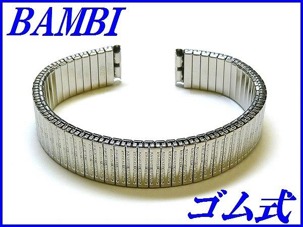 BAMBI バンビ バンド 12mm~ 銀色 BSE08212S 伸縮タイプ デポー 完売