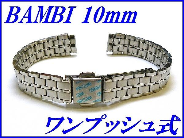 『BAMBI』バンビ バンド 10mm~(ワンタッチ式)BSB5060S【銀色】