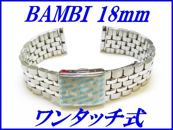 『BAMBI』バンビ バンド 18mm~(ワンタッチ式)BSB4594S【銀色】