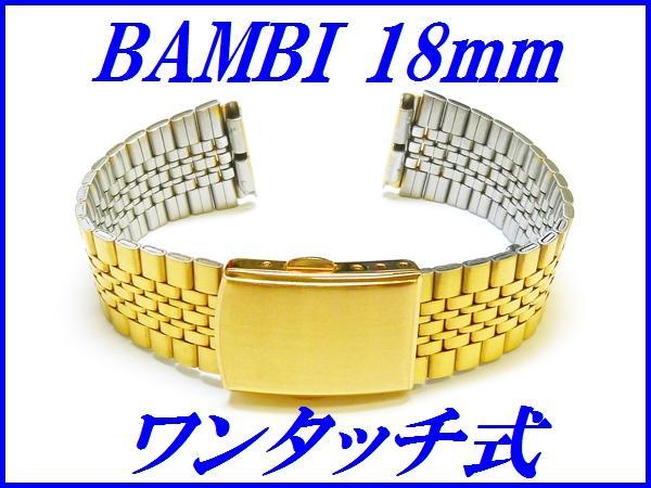売却 BAMBI バンビ バンド 18mm~ 金色 ワンタッチ式 BSB4411G 発売モデル