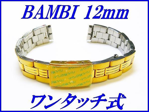 『BAMBI』バンビ バンド 12mm~(ワンタッチ式)B528G【金色】