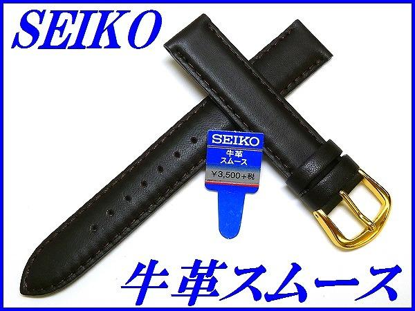 SEIKO バンド 15mm 牛革スムース 予約販売 こげ茶色 DF73 メーカー再生品 ステッチ付き 送料無料