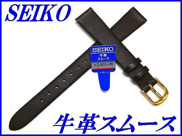 トラスト 信頼 SEIKO バンド 11mm 牛革スムース こげ茶色 切身撥水 DA97R 送料無料