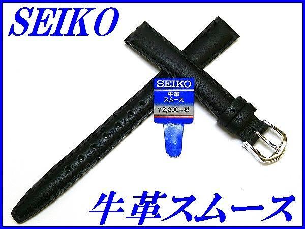 『SEIKO』バンド 12mm 牛革スムース(甲丸仕上げ)DXH6A 黒色
