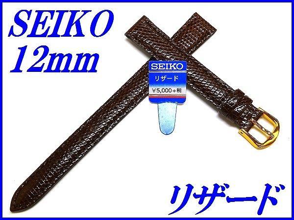 SEIKO バンド 12mm 定番 リザード 送料無料 ステッチ付き こげ茶色 誕生日 お祝い DX16