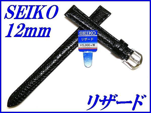 SEIKO バンド 12mm リザード 切身ステッチ付き 送料無料 未使用 DX12A 黒色 日本産