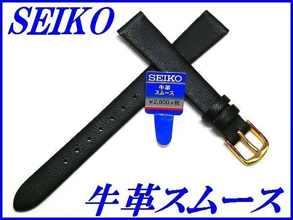 ファッション通販 SEIKO バンド 13mm 牛革スムース 黒色 DA89R 切身撥水 春の新作シューズ満載 送料無料