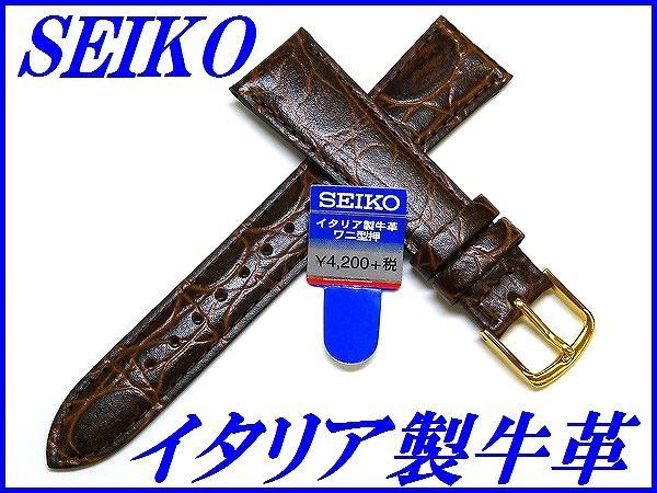 SEIKO バンド 販売 17mm イタリア製牛革 茶色 ワニ型押し 爆買い送料無料 DX46 送料無料