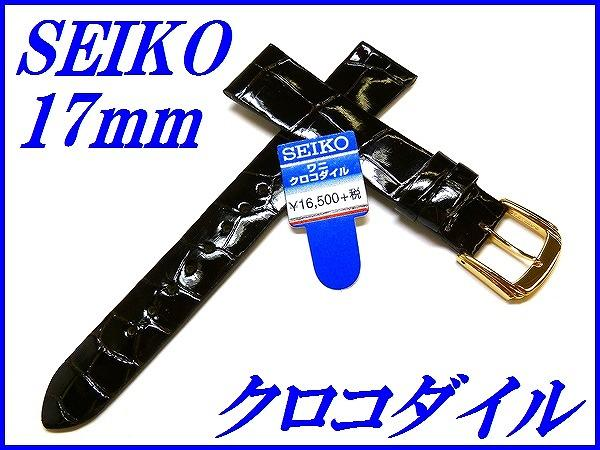 SEIKO バンド 17mm クロコダイル ブランド品 送料無料 DFA4 18%OFF 茶色 フランス仕立