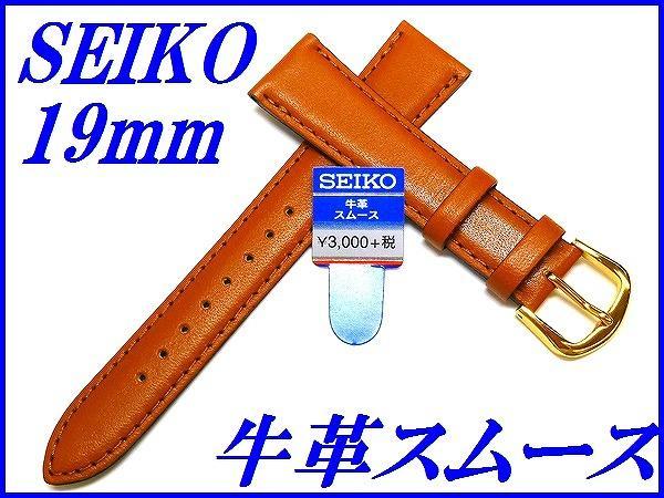 SEIKO バンド デポー 19mm 牛革スムース 送料無料 DX70 茶色 値下げ ステッチ付き