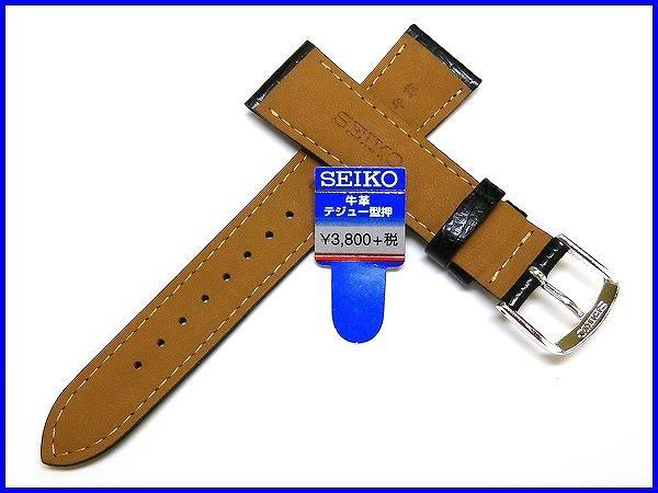 『SEIKO』バンド 19mm 牛革(テジュー型押し)R0271AL 黒色