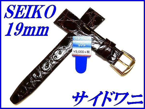 正規品スーパーSALE×店内全品キャンペーン SEIKO バンド 19mm サイドワニ DA64 茶色 送料無料 切身 『4年保証』