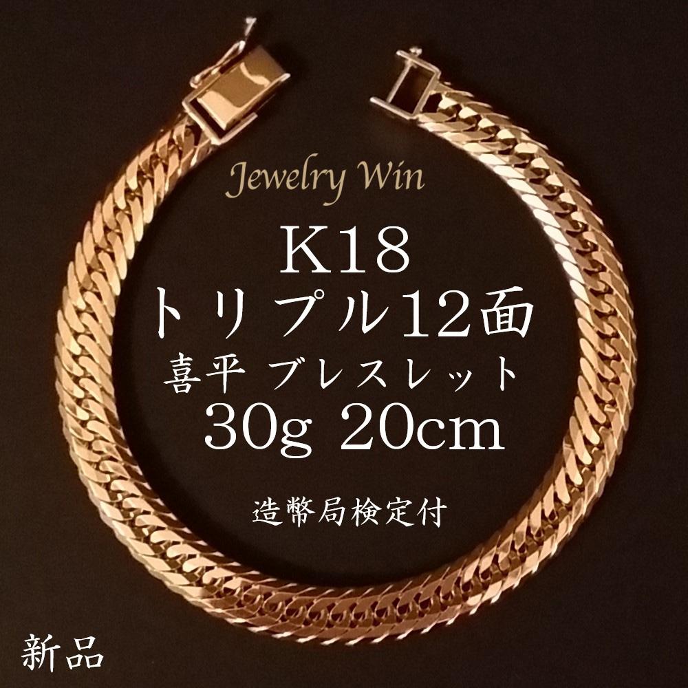 喜平 ブレスレット K18 トリプル12面 30g 20cm 新品 造幣局検定付 18金
