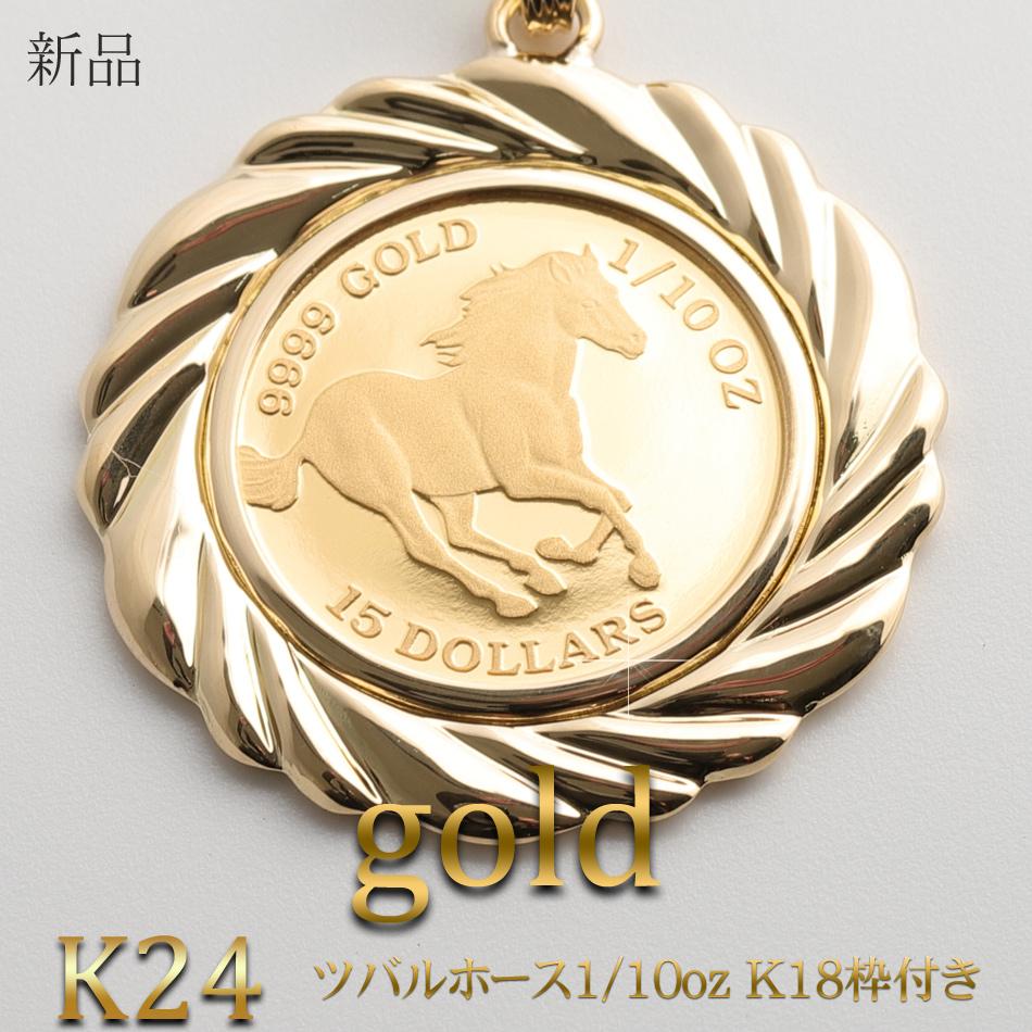 K24 ツバルホース1/10oz ゴールド 新品K18枠付き 新品 1/10oz ペンダントトップ コイン トップ