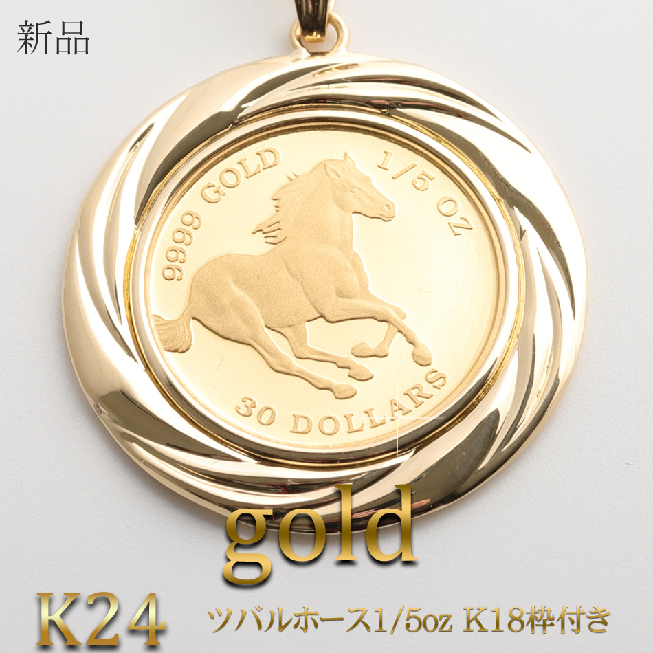K24 ツバルホース1/5oz ゴールド K18枠付き 新品 新品 1/5oz ペンダントトップ コイン