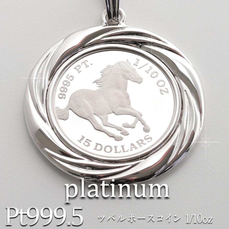 新品 Pt999.5 ツバルホース1 10ozプラチナ お買い得 Pt900枠付き 10oz ペンダントトップ 1 コイン 信憑