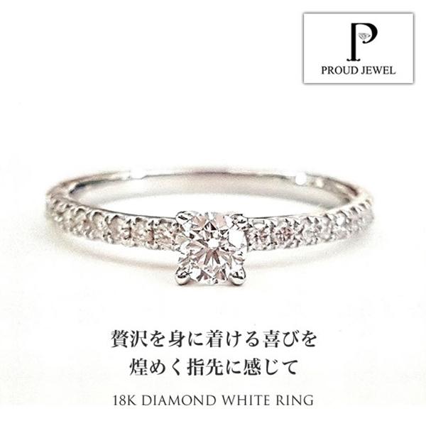 18金 ホワイトゴールド ダイヤモンド リングレディース リング 指輪 ジュエリー ブライダルギフト 贈り物 PROUD JEWEL プラウドジュエル Diamond whitegold ring 【送料無料】