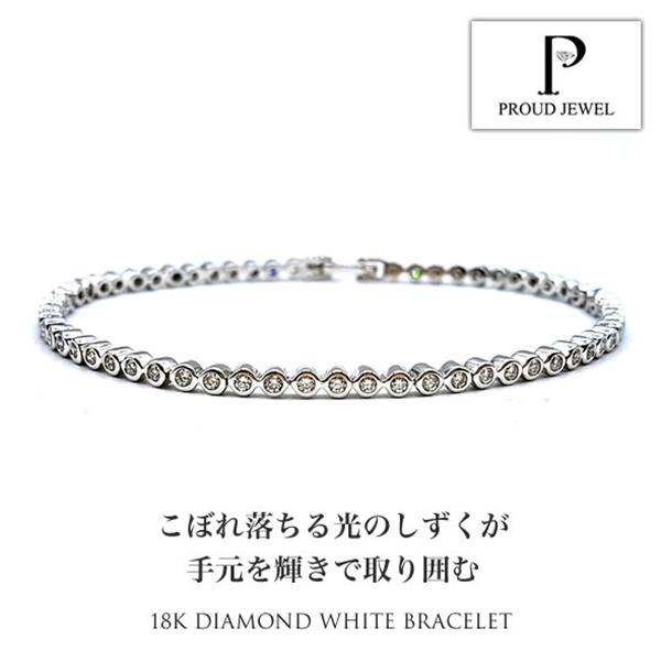 18金 ホワイトゴールド ダイヤモンド テニスブレスレットレディース ブレスレット ジュエリー ブライダルギフト 贈り物 PROUD JEWEL プラウドジュエル Diamond whitegold bracelet【送料無料】