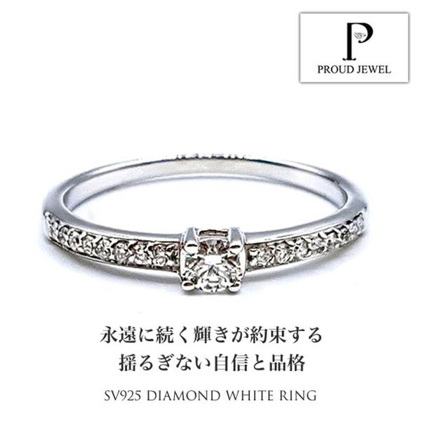 Silver925 ダイヤモンド リングレディース リング 指輪 ジュエリー ブライダルギフト 贈り物 PROUD JEWEL プラウドジュエル Diamond sv925 ring 【送料無料】