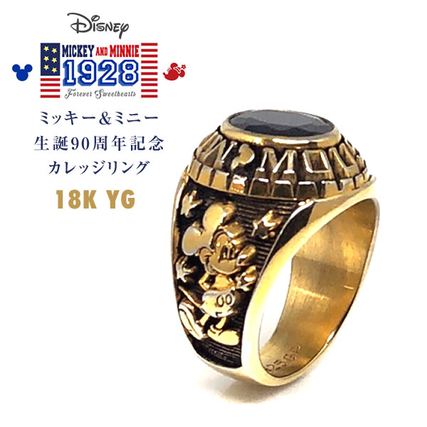 ディズニー ミッキー&ミニー 生誕90周年記念 カレッジリング メンズ 18K イエローゴールド 天然ブラックサファイア 天然石 記念品 記念リング Disney MICKY MOUSE ミッキーマウス【送料無料】