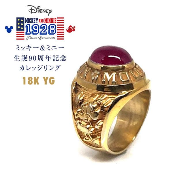 ディズニー ミッキー&ミニー 生誕90周年記念 カレッジリング レディース 18K イエローゴールド 天然ルビーカボション 天然石 記念品 記念リング Disney MINNIE MOUSE ミニーマウス【送料無料】