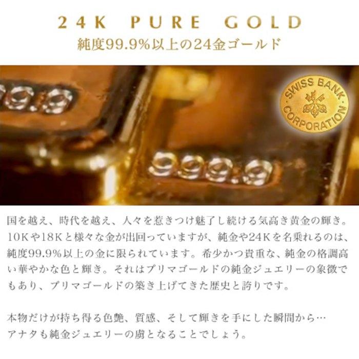 純金ピアス【ヘアライン ピアス】24金 純金 K24YG【レディース 女性用 ゴールド】PRIMAGOLD プリマゴールド【ギフト】【イヤリング変更可】