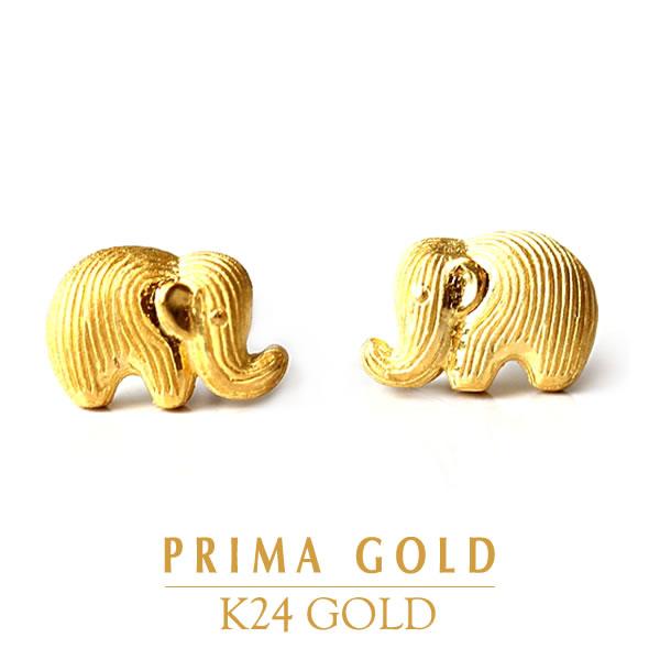 PRIMAGOLD プリマゴールド【送料無料】像(ゾウ) モチーフ【純金 ピアス】K24 pierce【純金 イヤリング変更可】【レディース】24金 純金 ゴールド ジュエリー