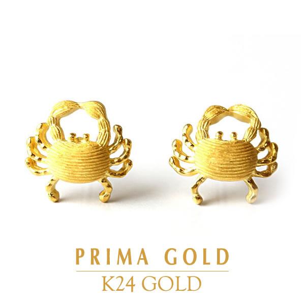 PRIMAGOLD プリマゴールド【送料無料】蟹(カニ) モチーフ【純金 ピアス】K24 pierce【純金 イヤリング変更可】【レディース】24金 純金 ゴールド ジュエリー