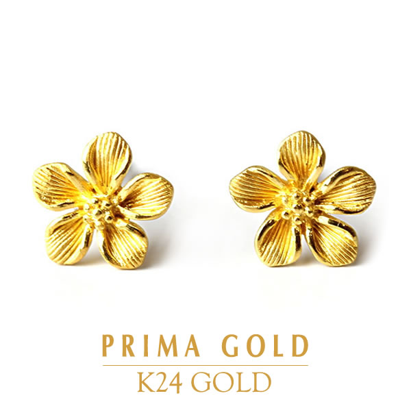 PRIMAGOLD プリマゴールド【送料無料】フラワー(花)【純金 ピアス】K24 pierce【純金 イヤリング変更可】【レディース】24金 純金 ゴールド ジュエリー