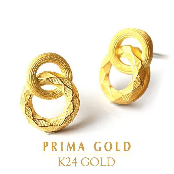 サークル(2つの輪)【純金 ピアス】【レディース】PRIMAGOLD プリマゴールド【送料無料】K24 pierce【イヤリング変更可】24金 イエローゴールド ジュエリー