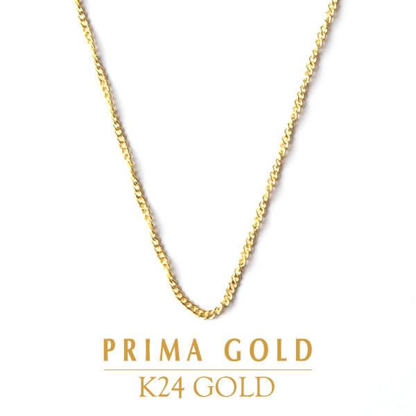 24K 純金チェーンネックレス(スクリュータイプ)/24k Pure Gold/Chain Necklace - お気に入りのペンダントと合わせて着用もおすすめ。 PRIMAGOLD プリマゴールド【送料無料】スクリュー ひねり 小豆【純金 ネックレス】【レディース】K24 Chain Necklace【チェーンネックレス】24金 純金 ゴールド ジュエリー