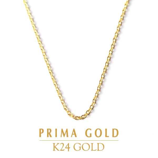 PRIMAGOLD プリマゴールド【送料無料】小豆 アズキ【純金 ネックレス】【レディース】K24 Chain Necklace【チェーンネックレス】24金 純金 ゴールド ジュエリー
