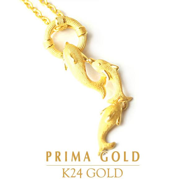 24金 K24 GOLD ジュエリー・アクセサリー【ネックレス】【レディース】MERRY DOLPHIN(メリー・ドルフィン)【イルカ】【旅行・デート】PRIMAGOLD プリマゴールド【送料無料】