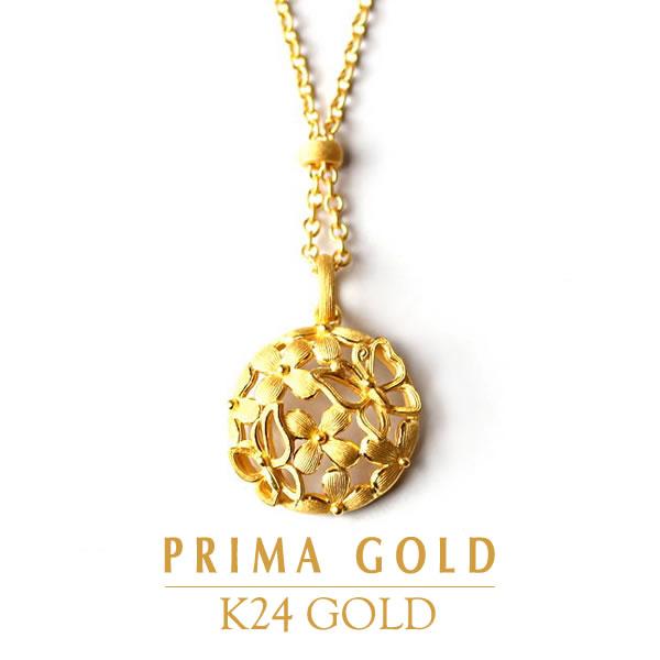 PRIMAGOLD プリマゴールド【送料無料】花と蝶のパラダイス【純金 ネックレス】【ペンダント】【レディース】24金 純金 ゴールド ジュエリー【ギフト・贈り物】