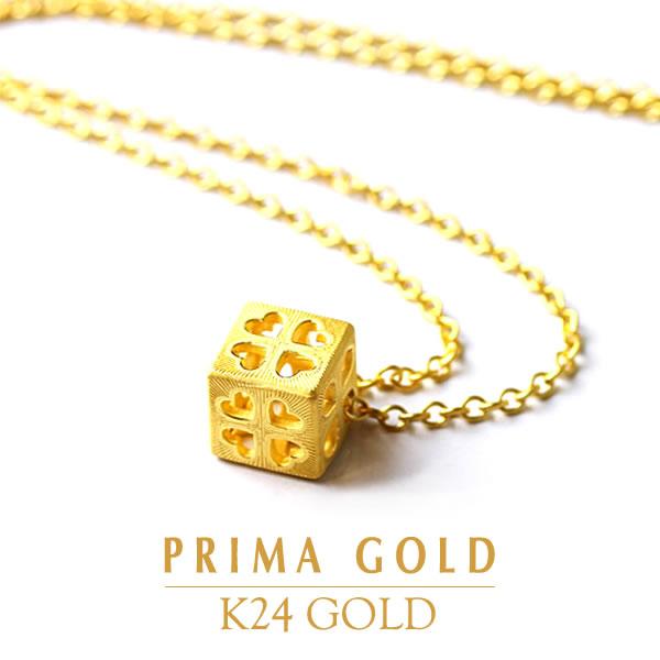 キューブ型【四つ葉のクローバー】【ハート】【純金 ペンダント・ネックレス】K24 24金 純金 イエローゴールド【女性用 レディース】PRIMAGOLD プリマゴールド【送料無料】